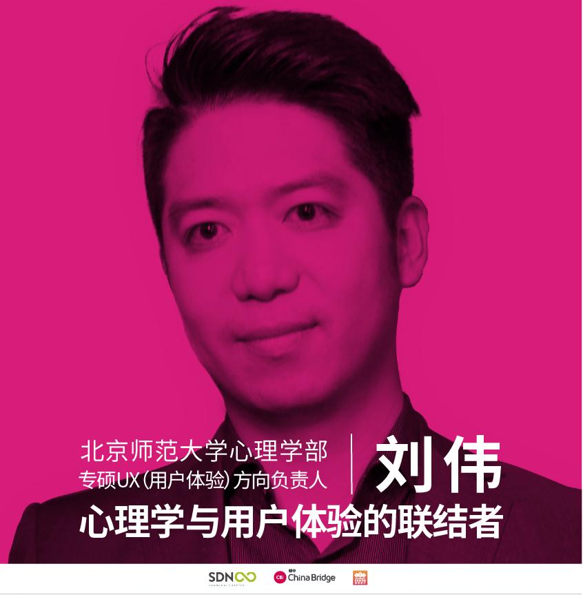 22.刘伟.png