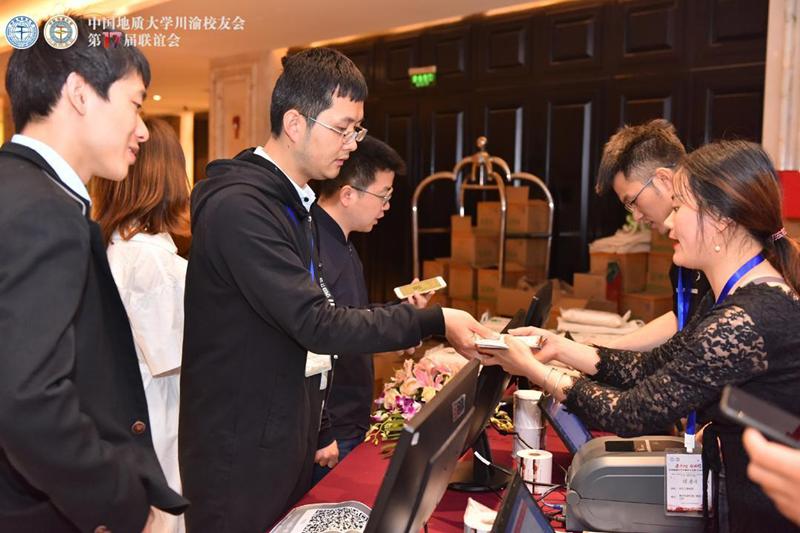 中国地质大学川渝校友会第17届联谊大会