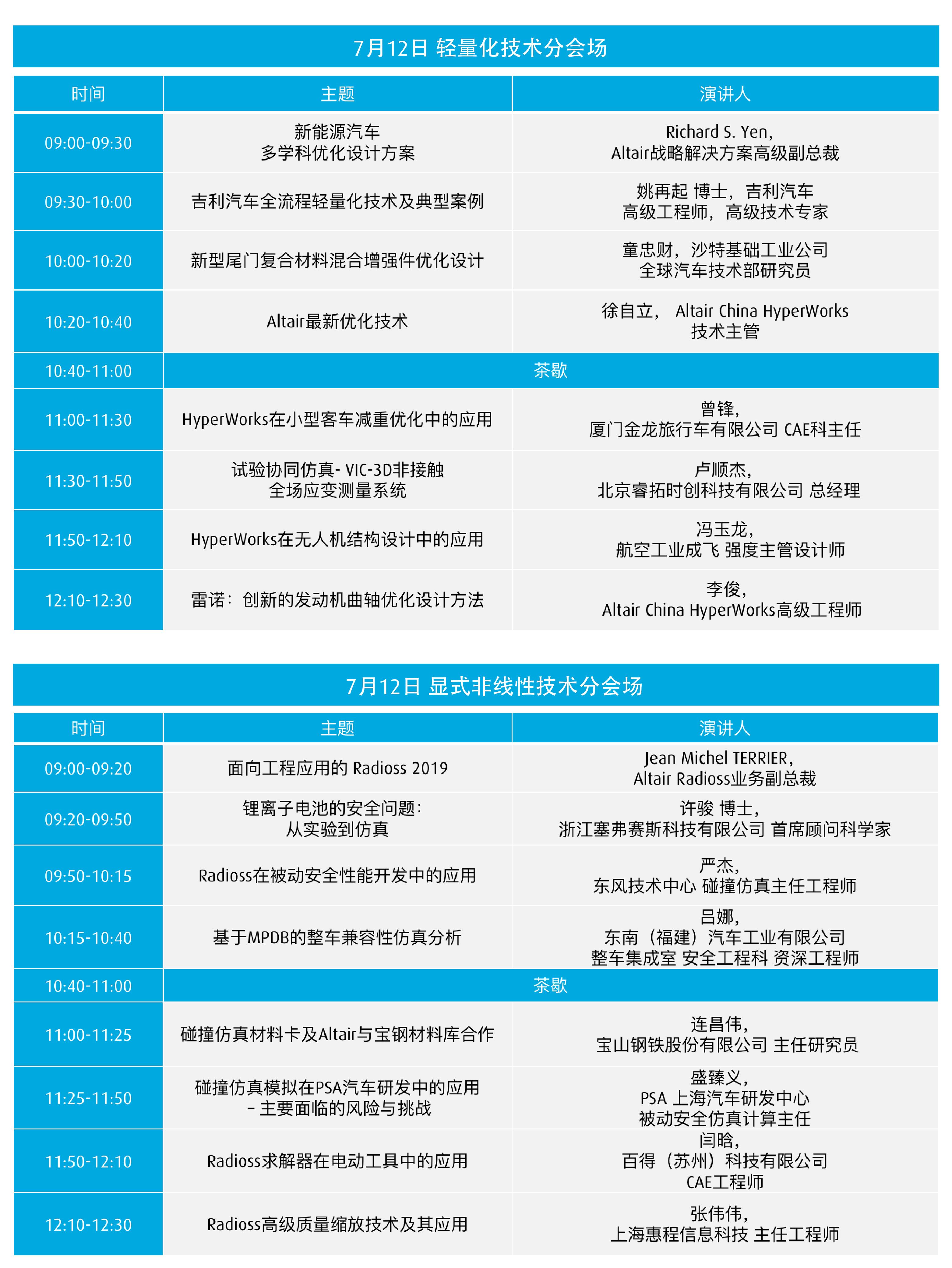 日程安排1-02.png