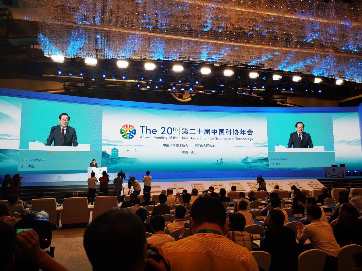 第二十届中国科协年会.png