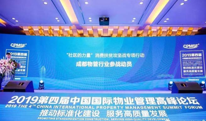 第四届中国国际物业管理高峰论坛
