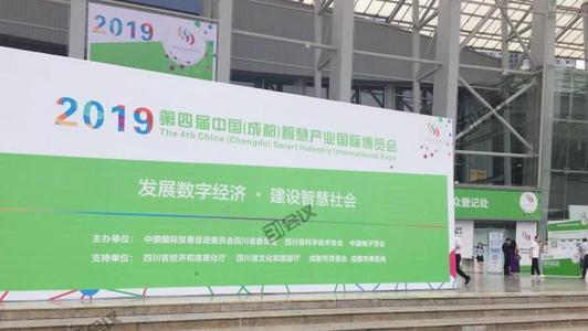 第四届中国(成都)智慧产业国际博览会