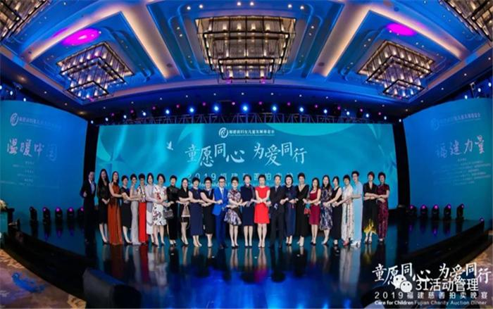 CCPF福建慈善拍卖晚宴