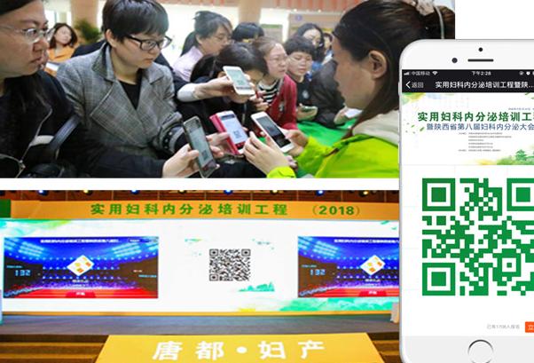 2018陕西省第八届妇科内分泌大会