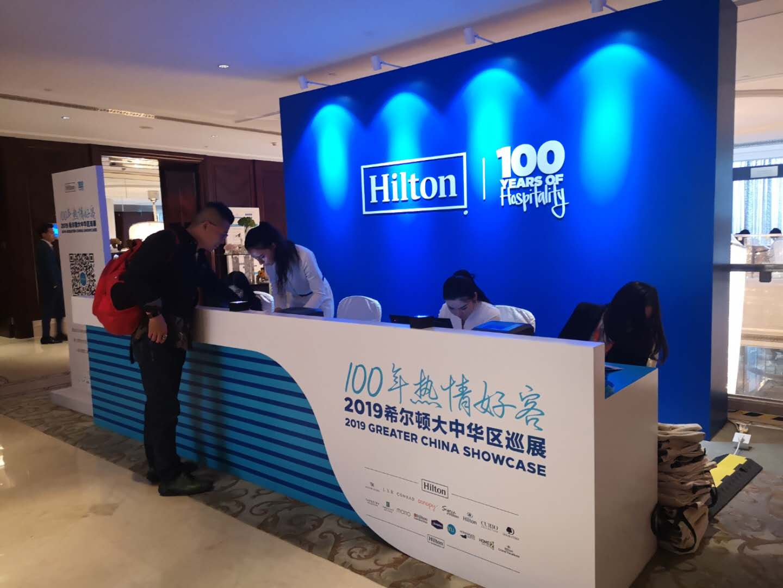 2019希尔顿大中华区巡展