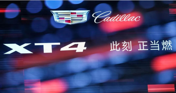 凱迪拉克XT4全國上市發布會