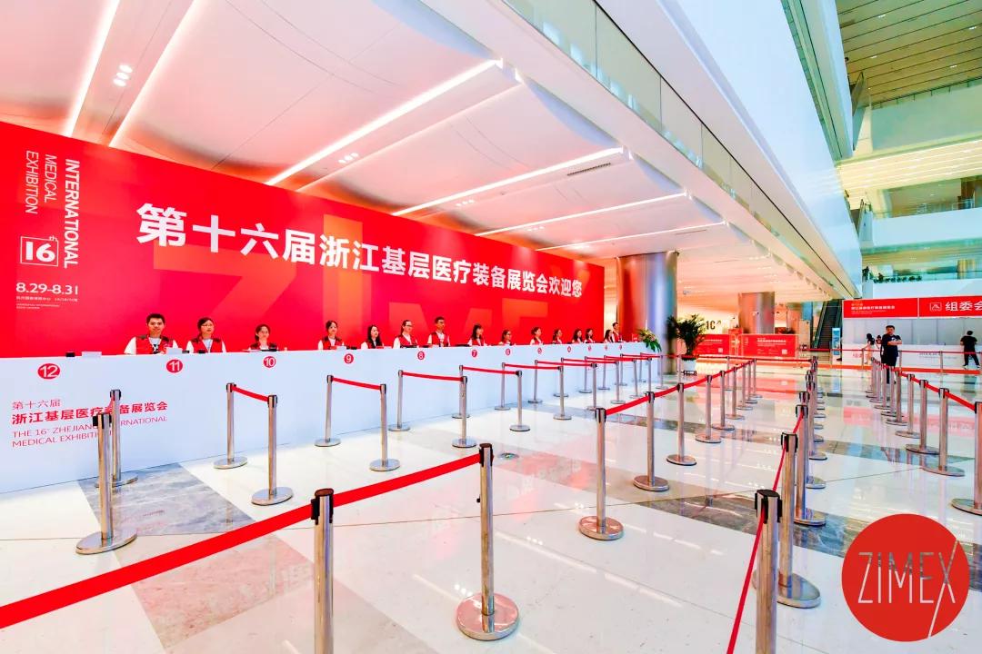 第十六届浙江基层医疗装备展览会