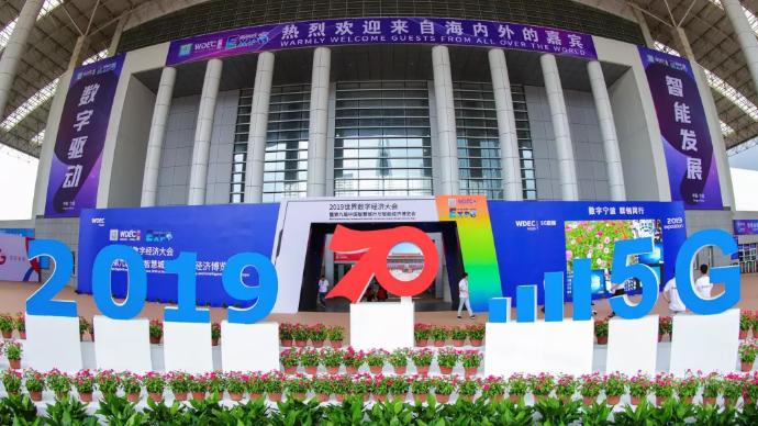 2019年世界数字经济大会暨第九届中国智慧城市与智能经济博览会