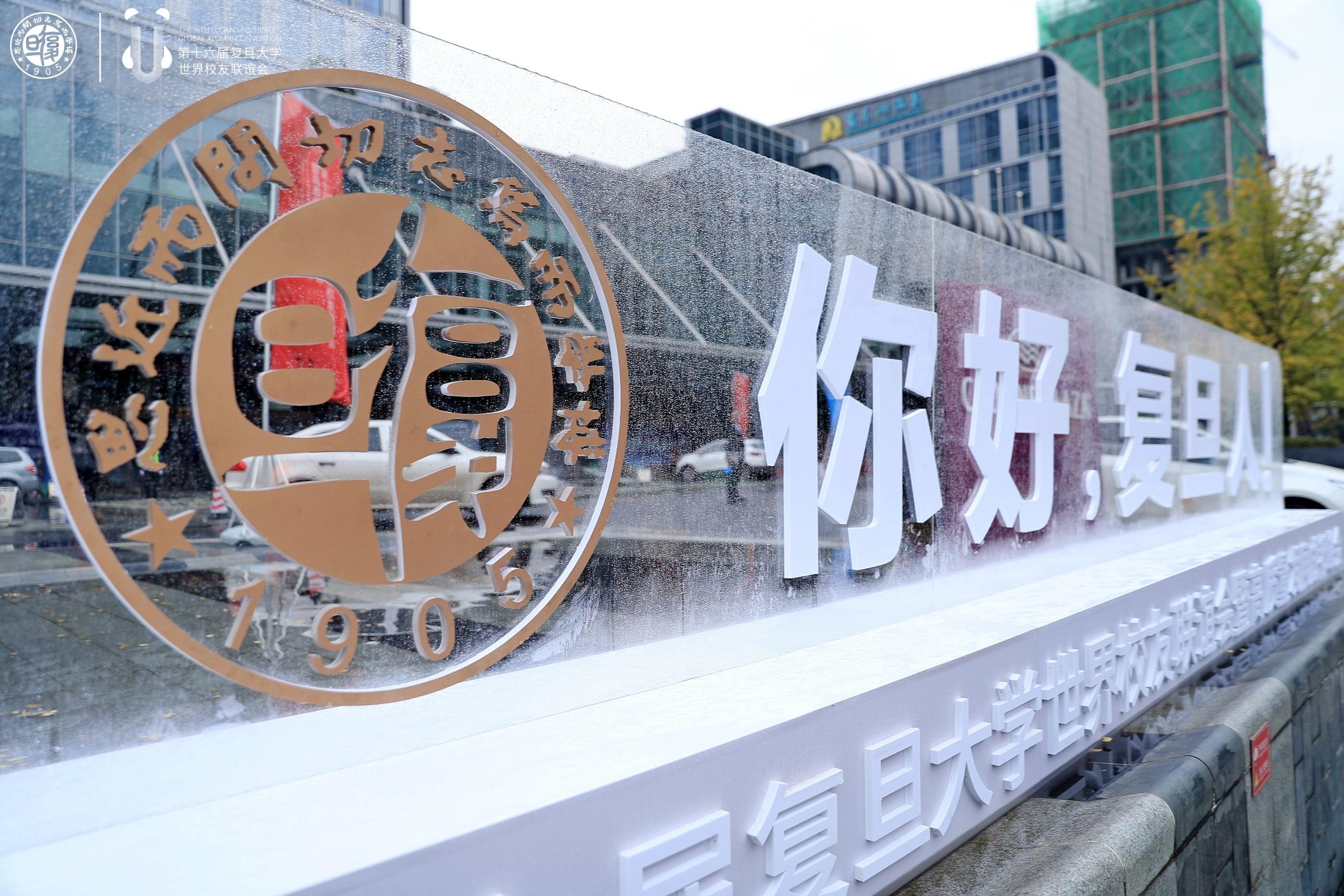 第十六届复旦大学世界校友联谊会暨高质量发展成都峰会2.JPG