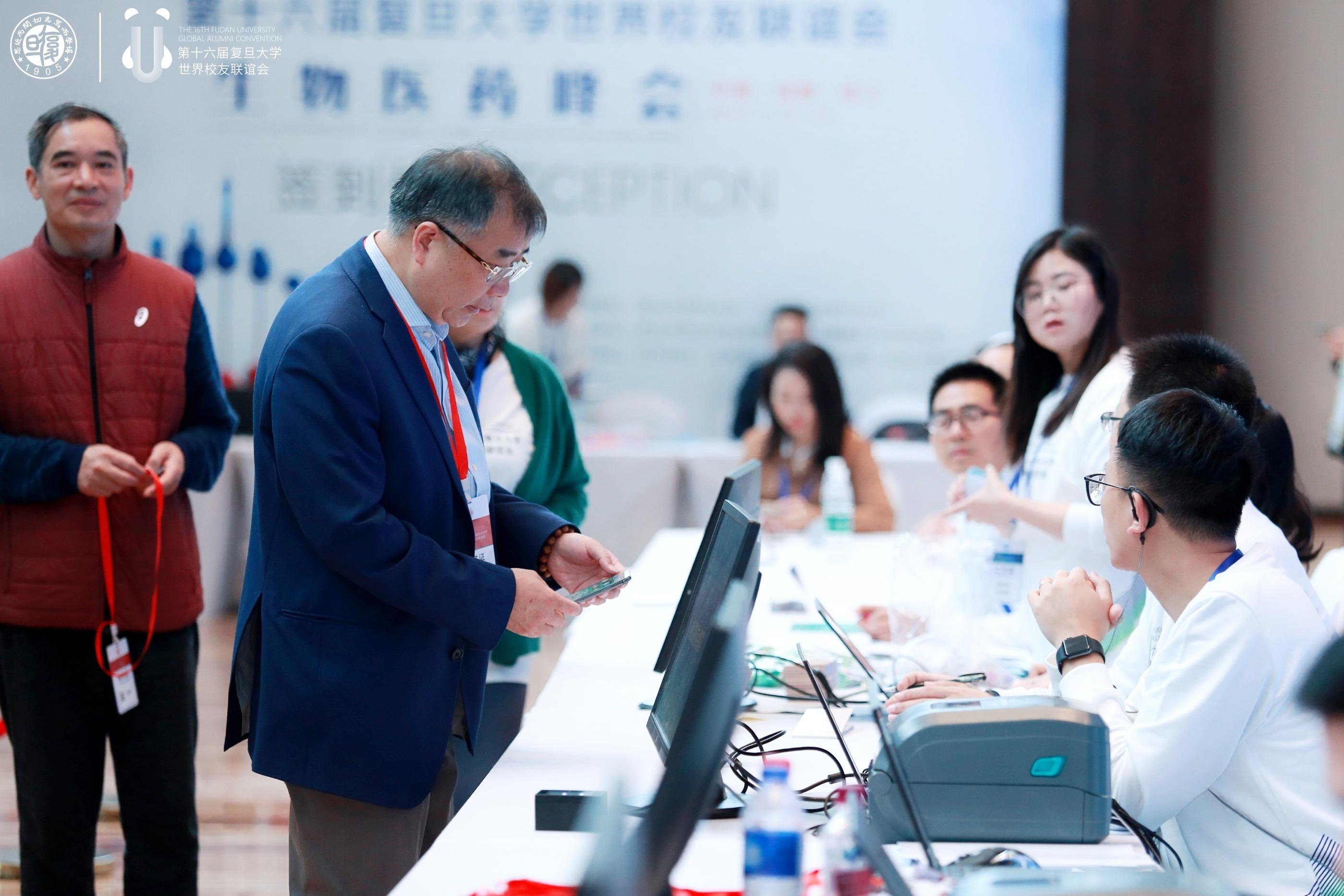 第十六届复旦大学世界校友联谊会暨高质量发展成都峰会-二维码电子签到.JPG