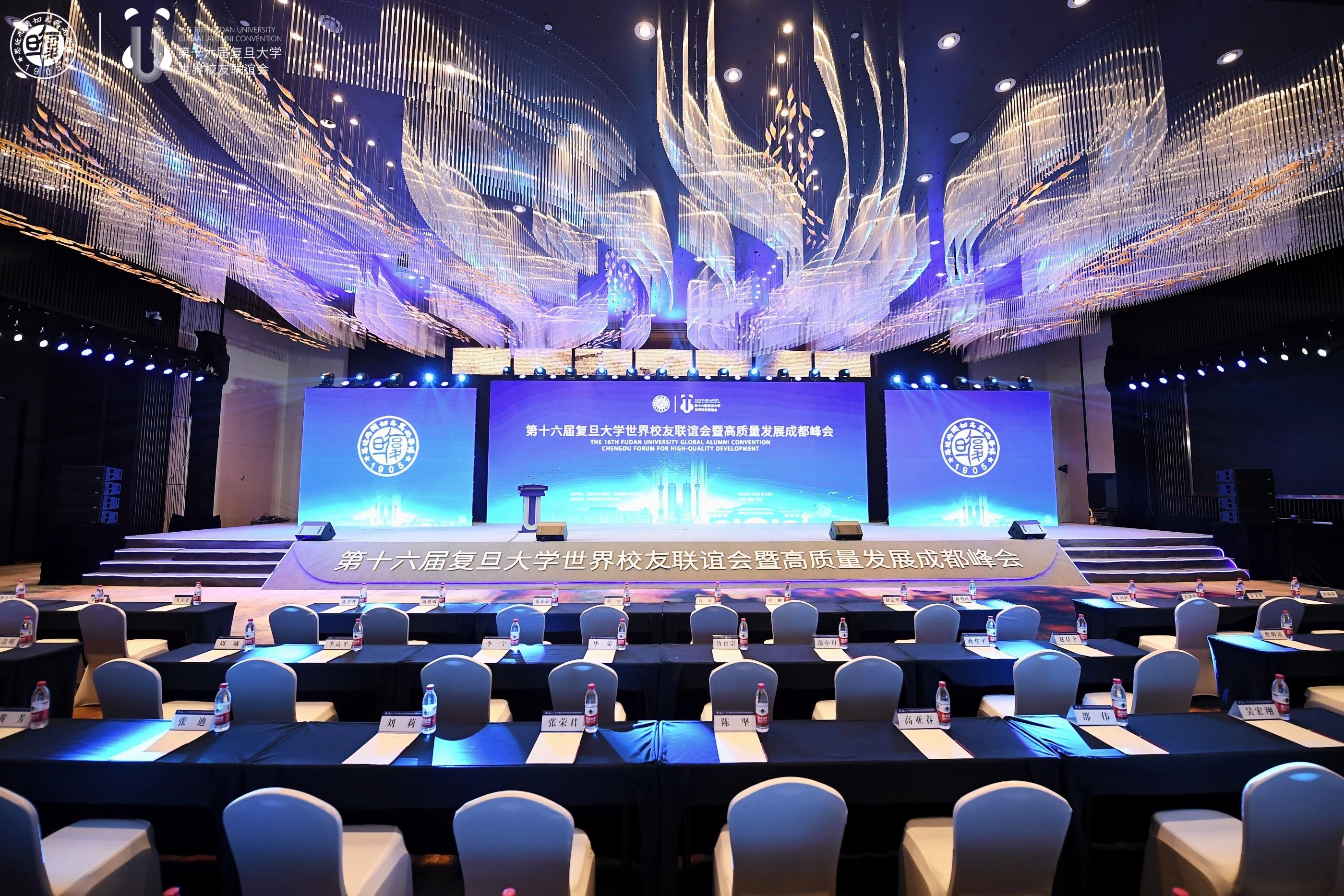 第十六届复旦大学世界校友联谊会暨高质量发展成都峰会3.JPG