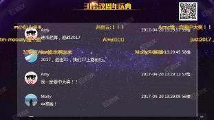 年会-31会议周年庆典-大屏聊天.jpg