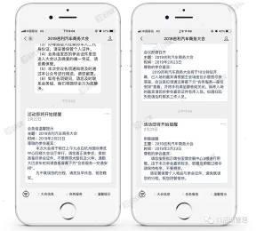年会-2019吉利汽车商务大会-通知与接待管理.jpg