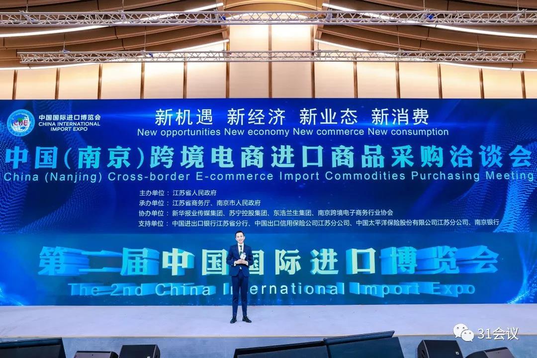 中国(南京)跨境电商进口商品采购洽谈会