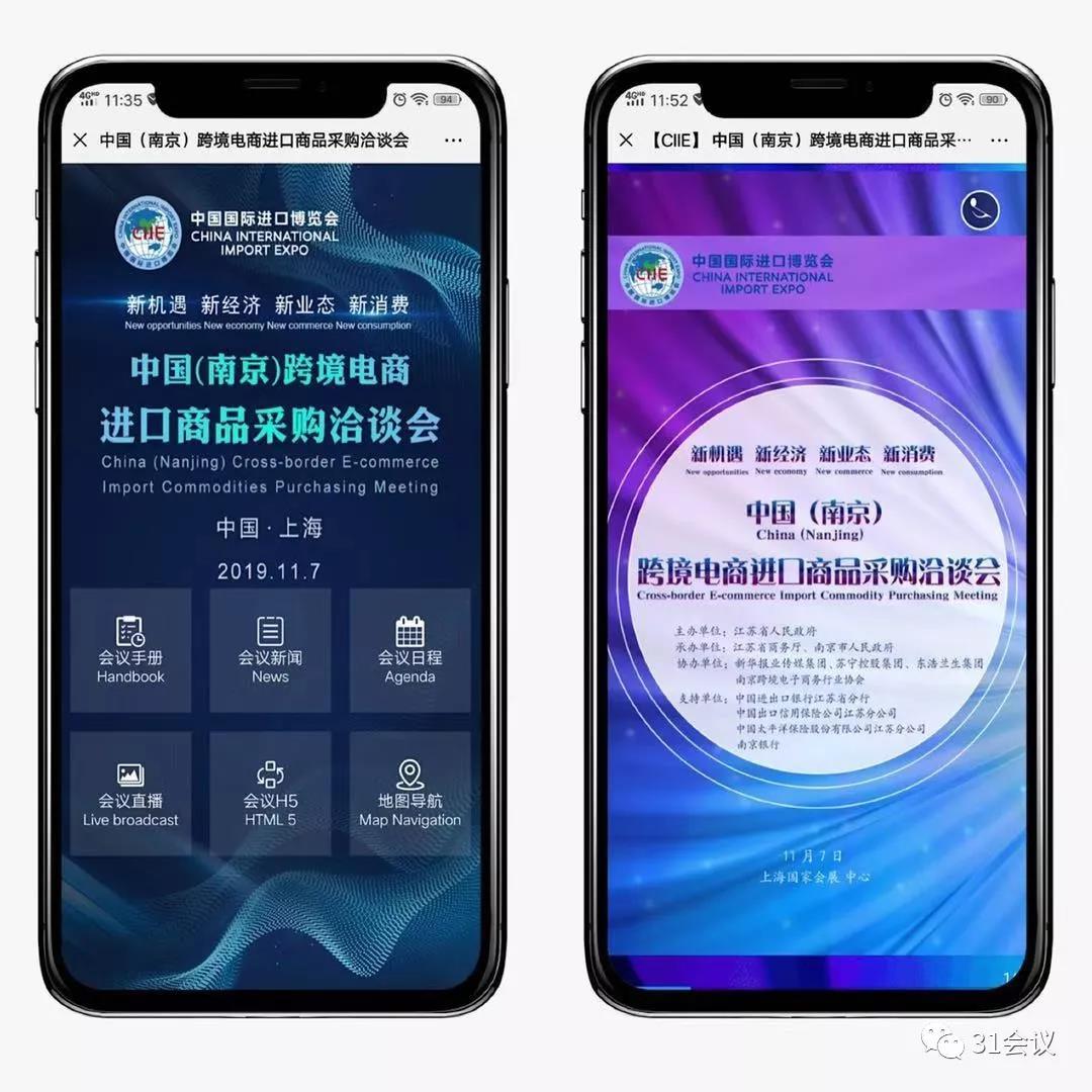 中国(南京)跨境电商进口商品采购洽谈会-微站1.jpg