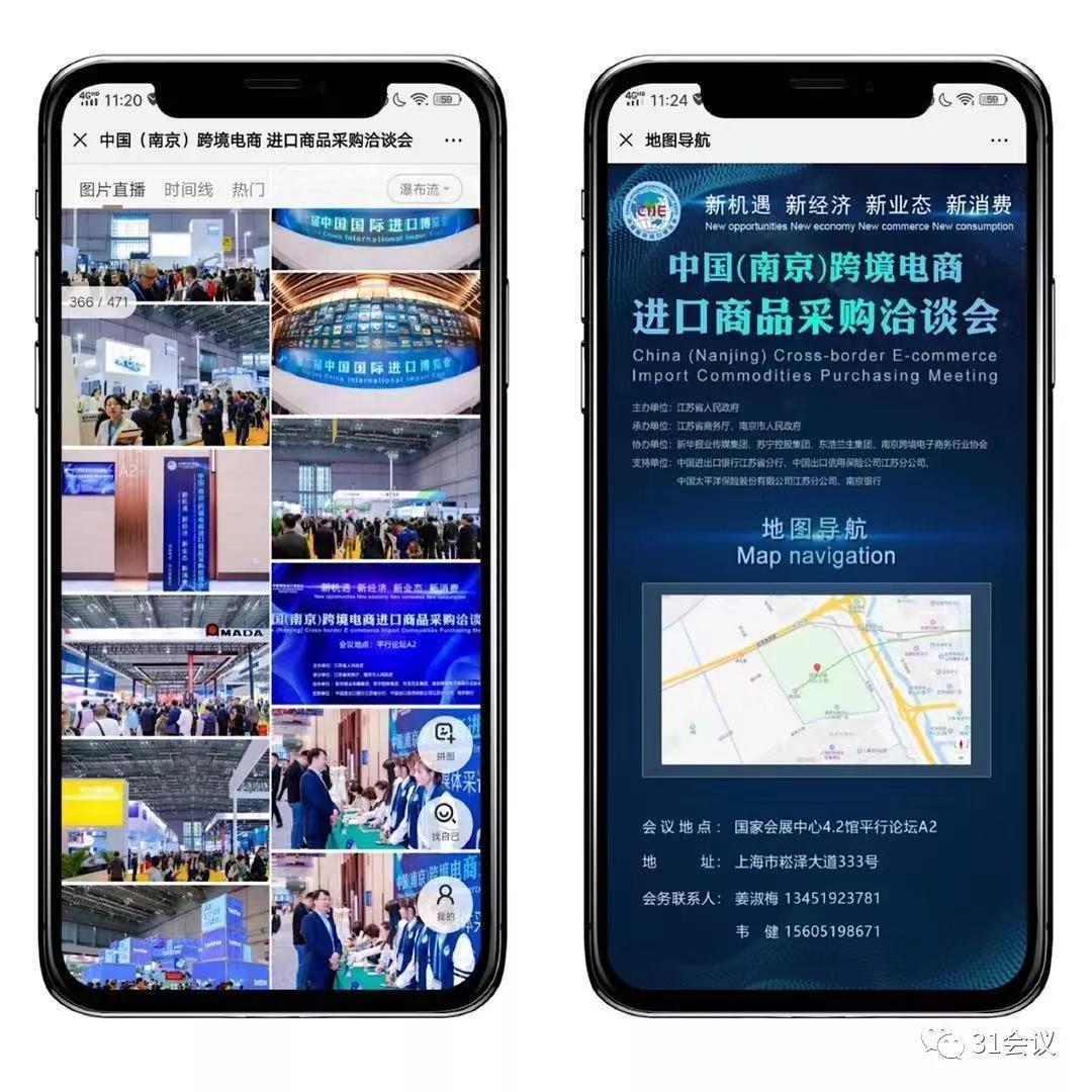 中国(南京)跨境电商进口商品采购洽谈会-微站3.jpg