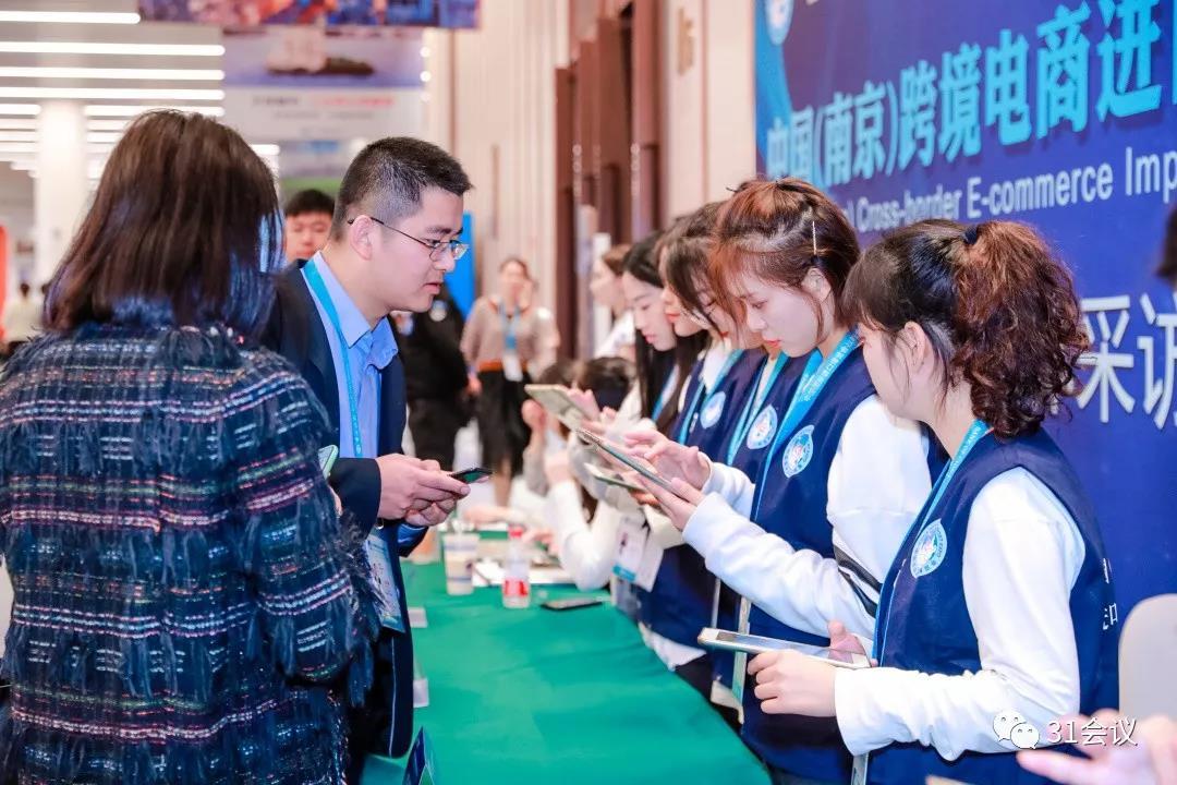 中国(南京)跨境电商进口商品采购洽谈会-iPad签到.jpg