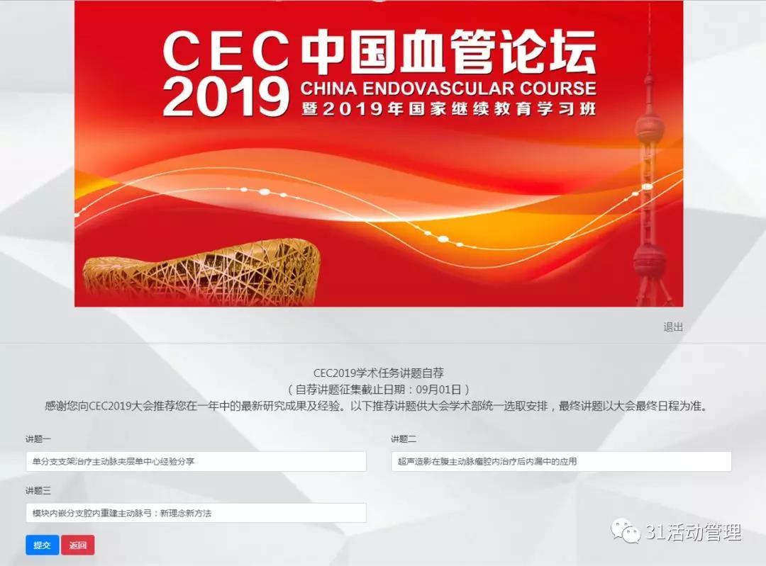 第十二届中国血管论坛-专家讲题自荐2.jpg