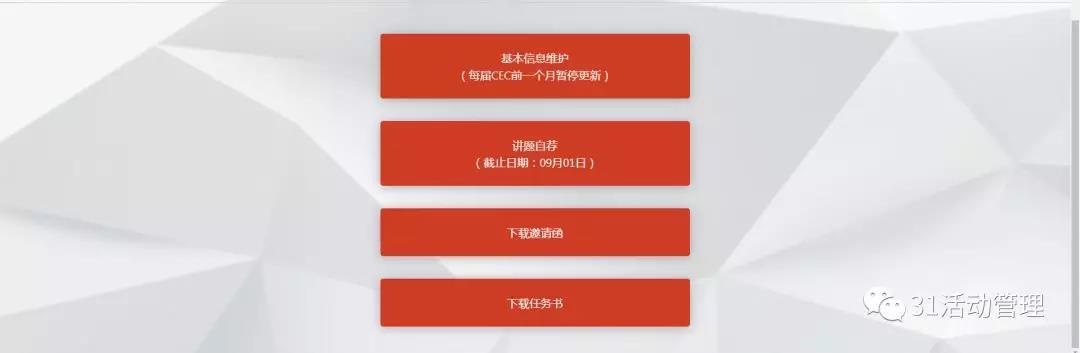 第十二届中国血管论坛-专家讲题自荐1.jpg