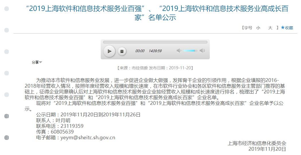 """31会议成为""""2019上海软件和信息技术服务业高成长百家""""企业之一"""