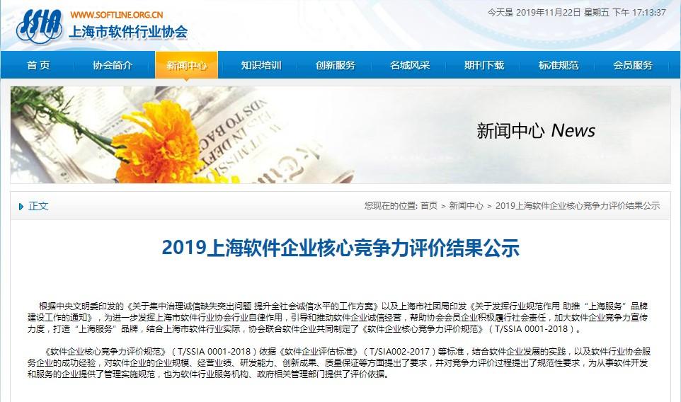 """31会议成为""""2019上海市软件企业核心竞争力评价(成长型)""""企业"""