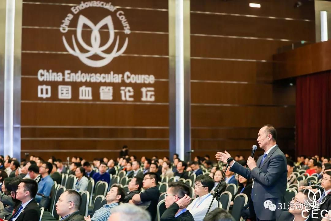 第十二届中国血管论坛2.jpg