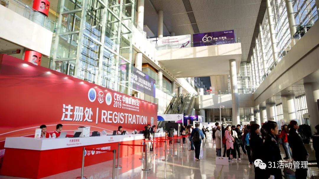 中国血管论坛暨2019年国家继续教育学习班(CEC2019)