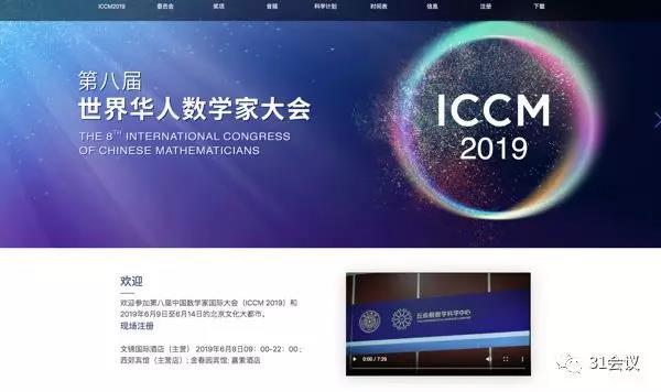ICCM2019世界华人数学家大会.jpg