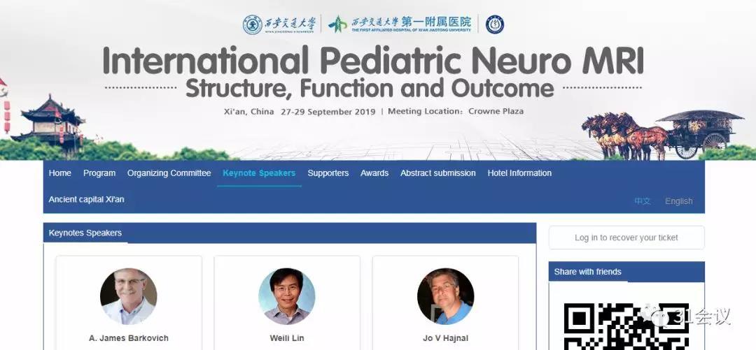 国际儿童神经磁共振成像论坛.jpg