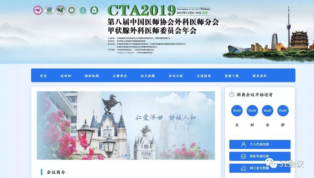 CTA2019大会官网.jpg