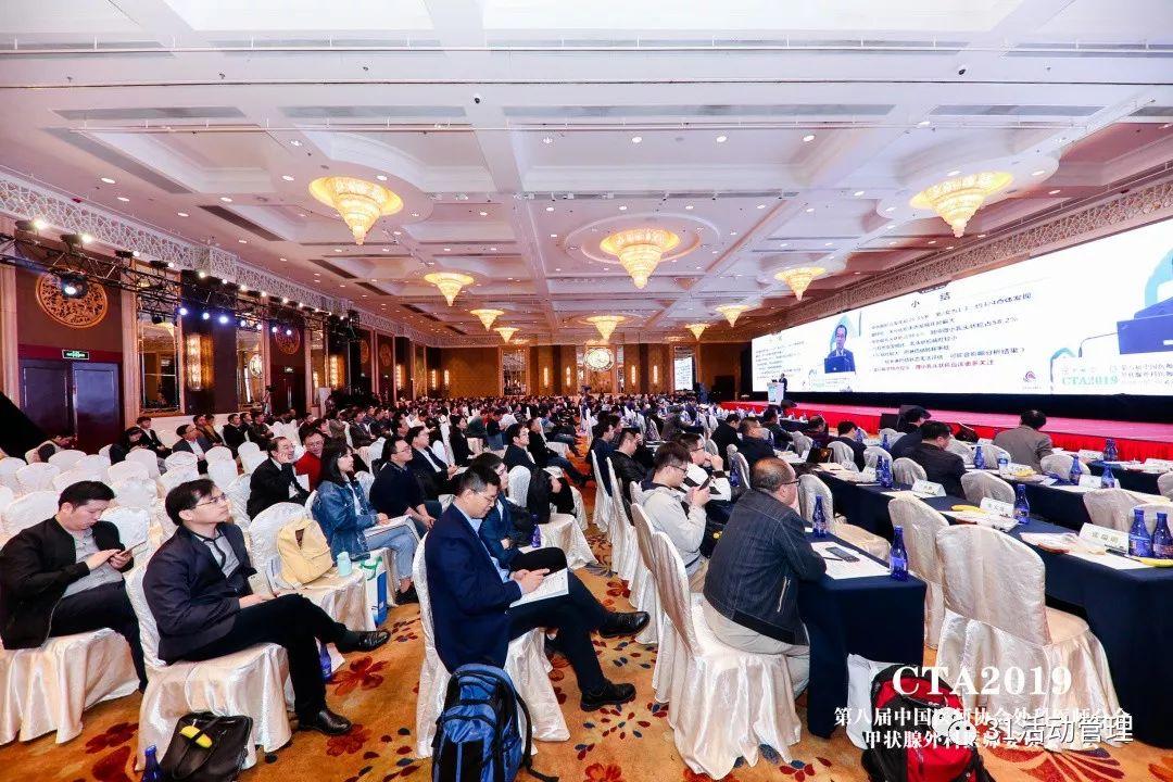中国医师协会外科医师分会甲状腺外科医师委员会年会