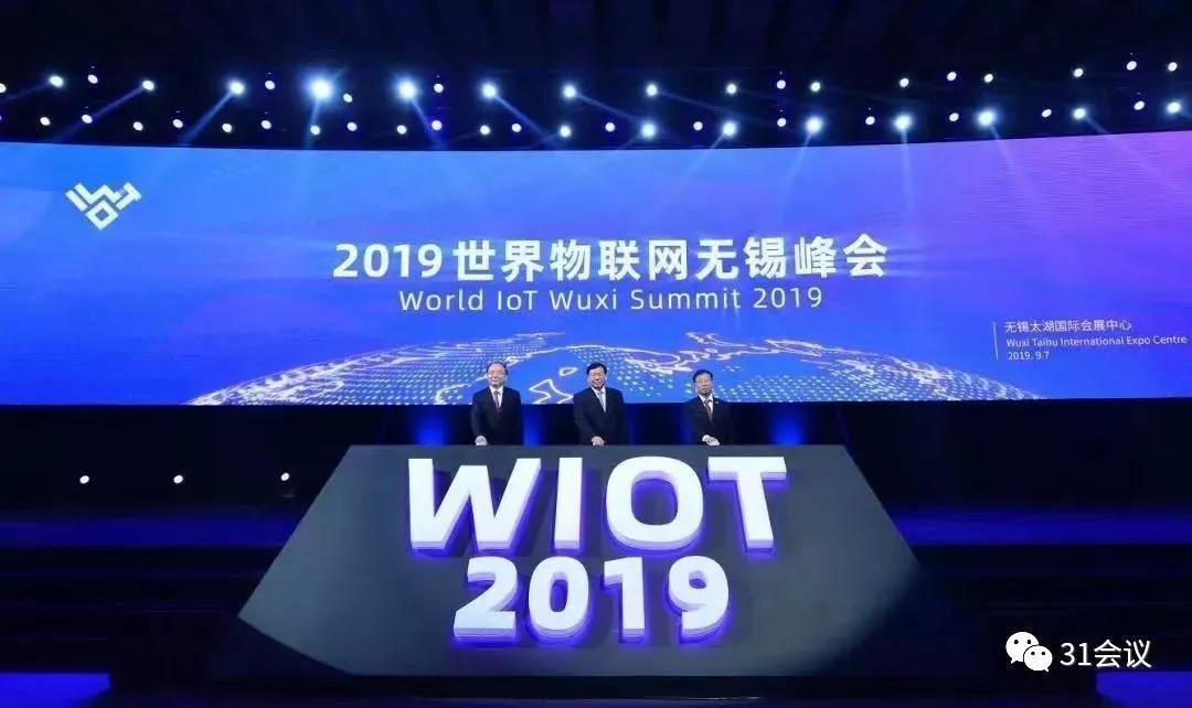 2019世界物联网无锡峰会.jpg