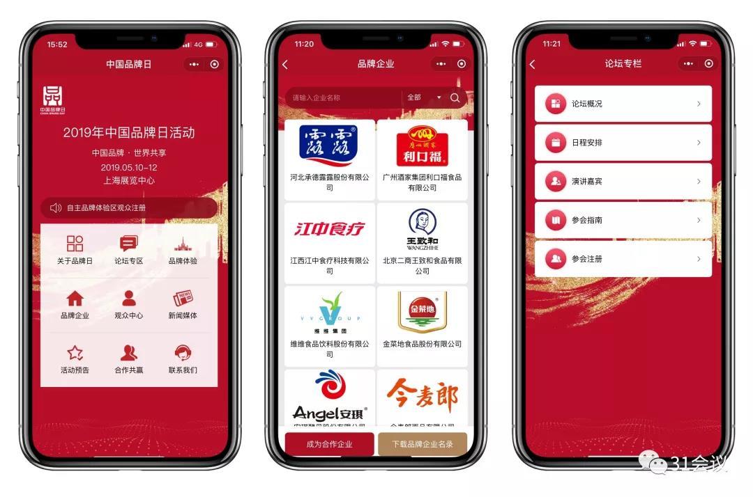 2019中国品牌日活动国际论坛-微站.jpg