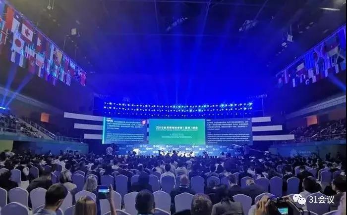 2019世界青年科学家峰会.jpg