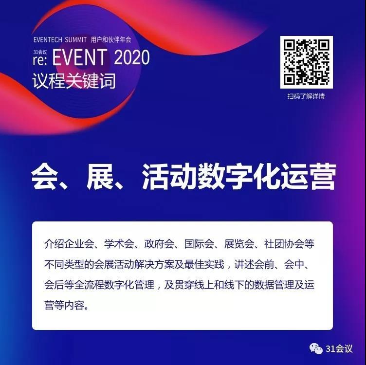 会、展、活动数字化运营.jpg