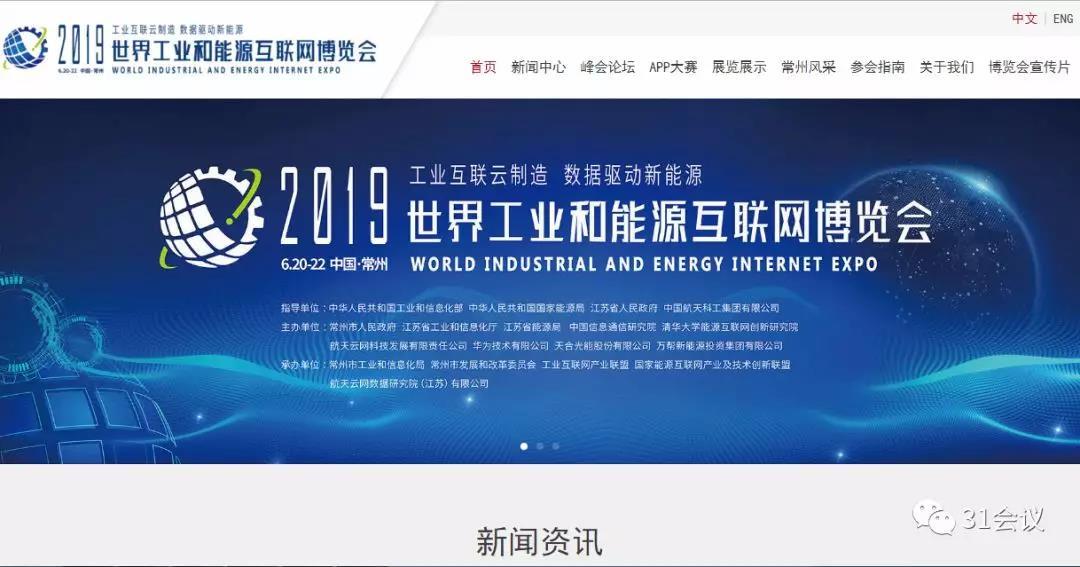 2019世界工业和能源互联网博览会-大会官网.jpg