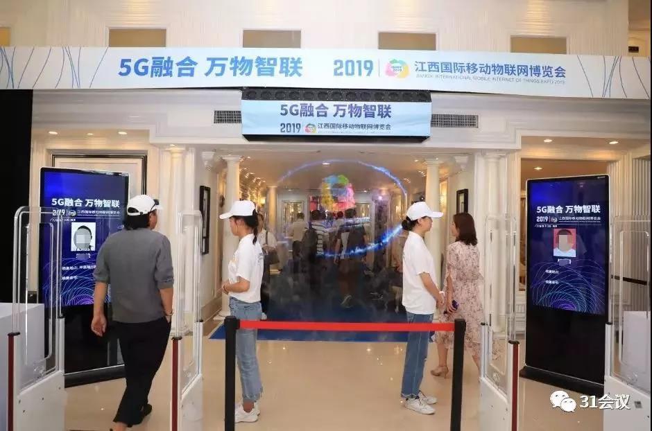 2019 江西国际移动物联网博览会-无障碍闸机签到.jpg