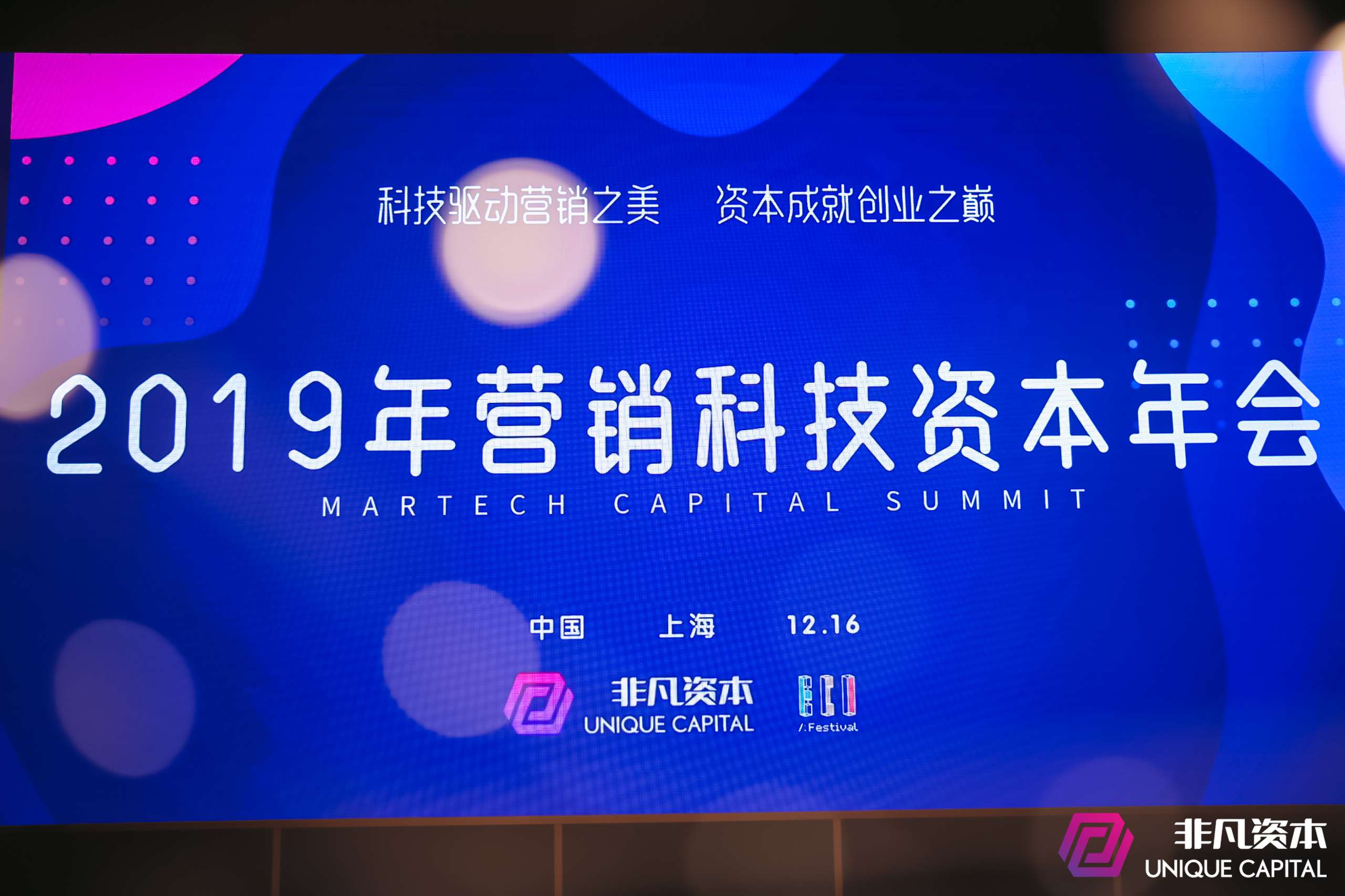 """31会议荣获""""最具潜力智能会务平台奖"""""""