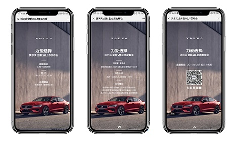 为爱选择·沃尔沃全新S60上市发布会-邀请函.jpg