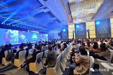 数字化会务让QQ小游戏开发者峰会更精彩