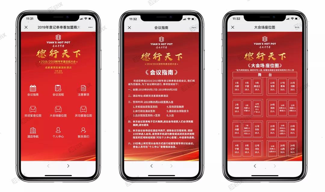 袁记串串香加盟商大会-微站.jpg