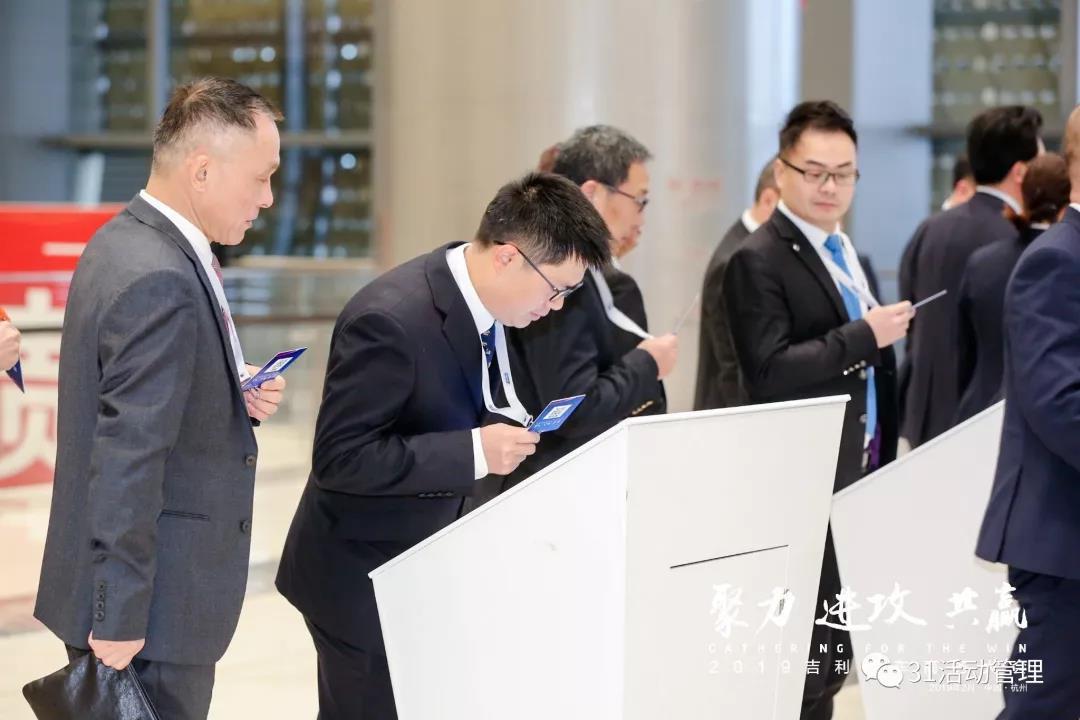 2019吉利汽车商务大会-自助签到.jpg