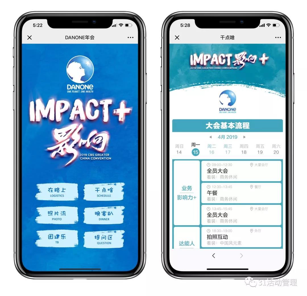 2019 IMPACT+ 达能大中华区年会2.jpg