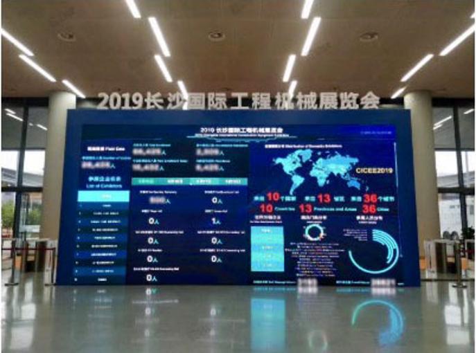 2019长沙国际工程机械展览会.png