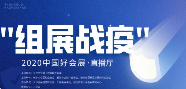 中国好会展直播厅第一期