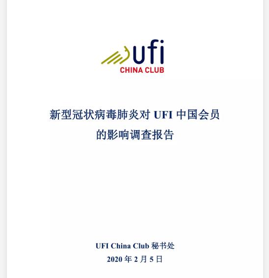 UFI发布:中国会员受疫情影响调查报告