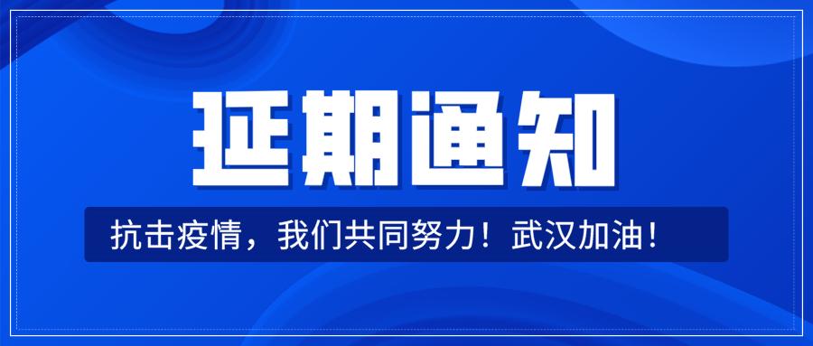 关于第20届华东进出口商品交易会延期举办的通知