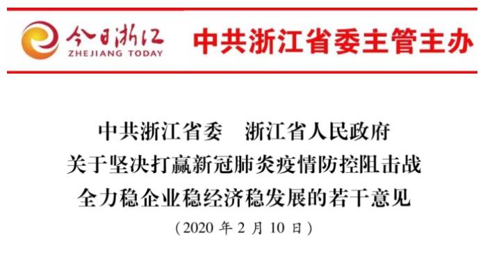 浙江省委省政府出台全力稳企业稳经济稳发展30条意见