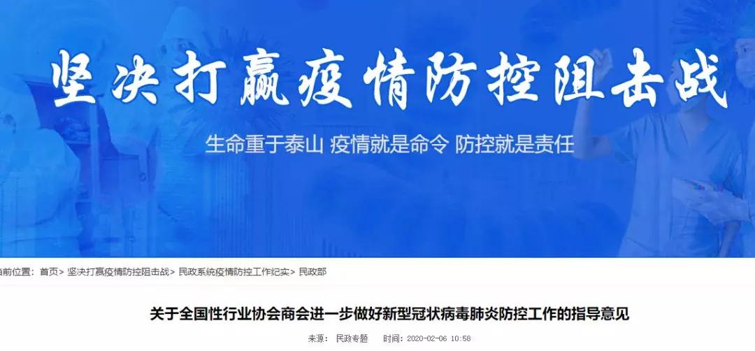 民政部:全国商协会在疫情控制之前不得举办会展活动