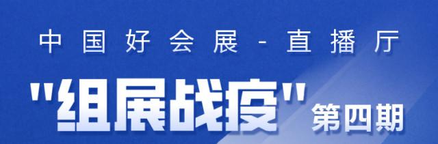 中国好会展直播厅第四期